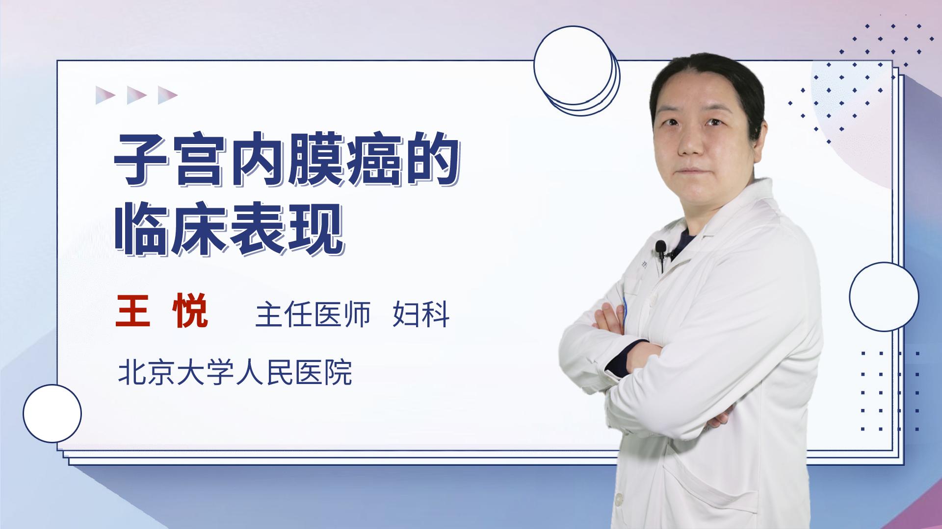 子宫内膜癌的临床表现