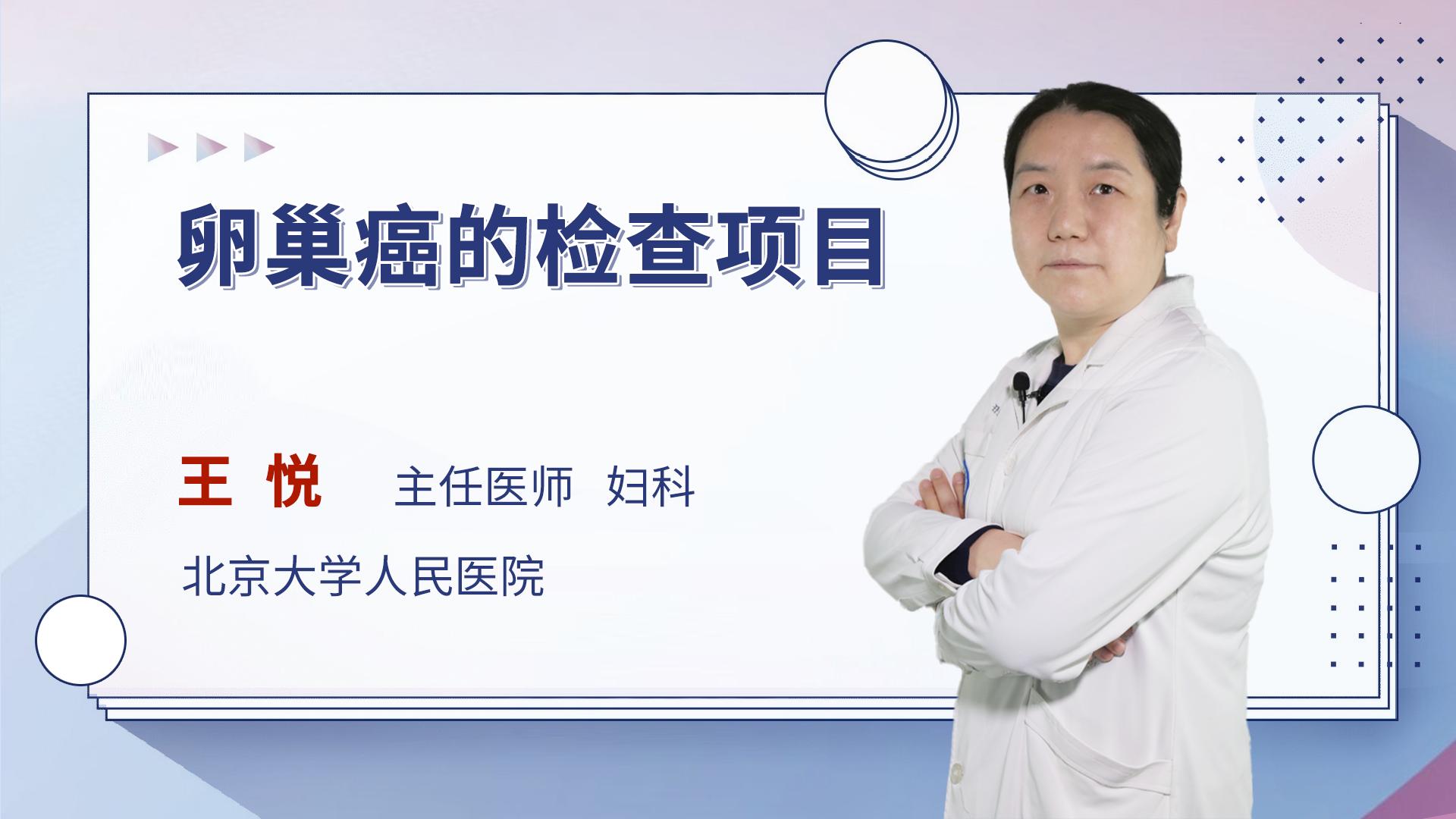 卵巢癌的检查项目