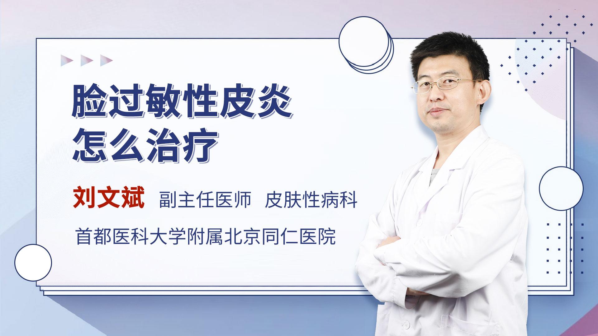 脸过敏性皮炎怎么治疗