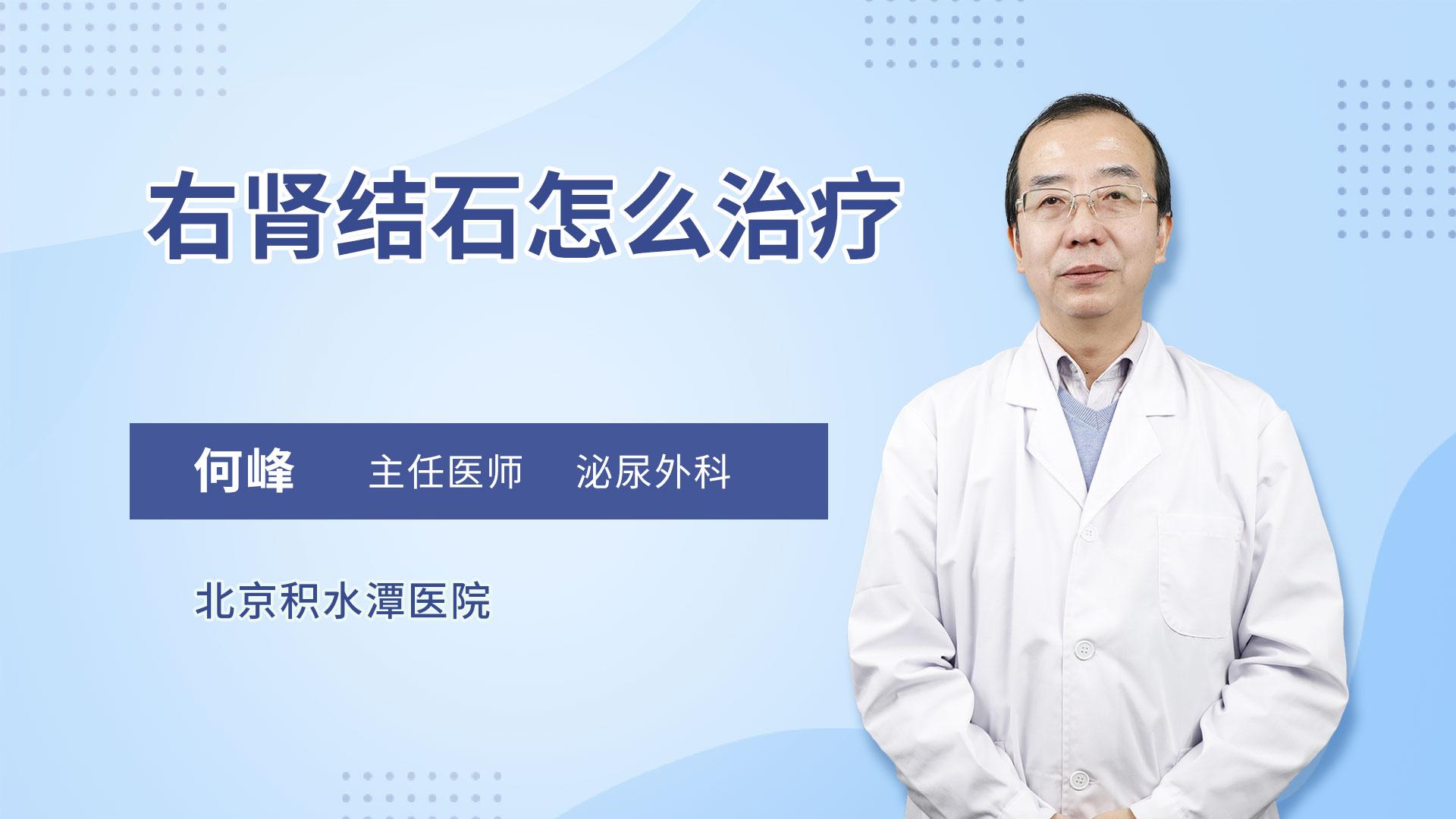 右肾结石怎么治疗