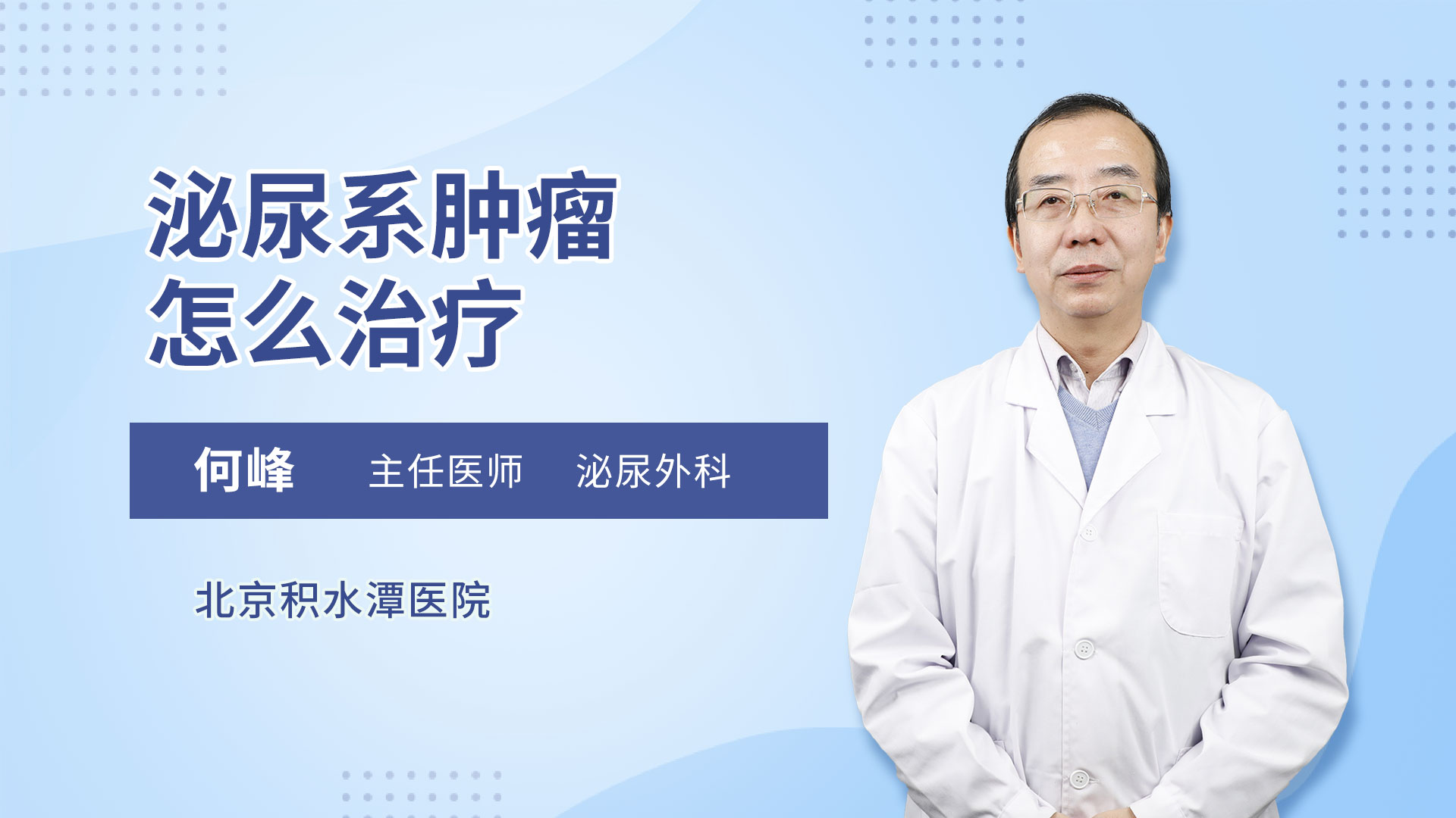 泌尿系肿瘤怎么治疗
