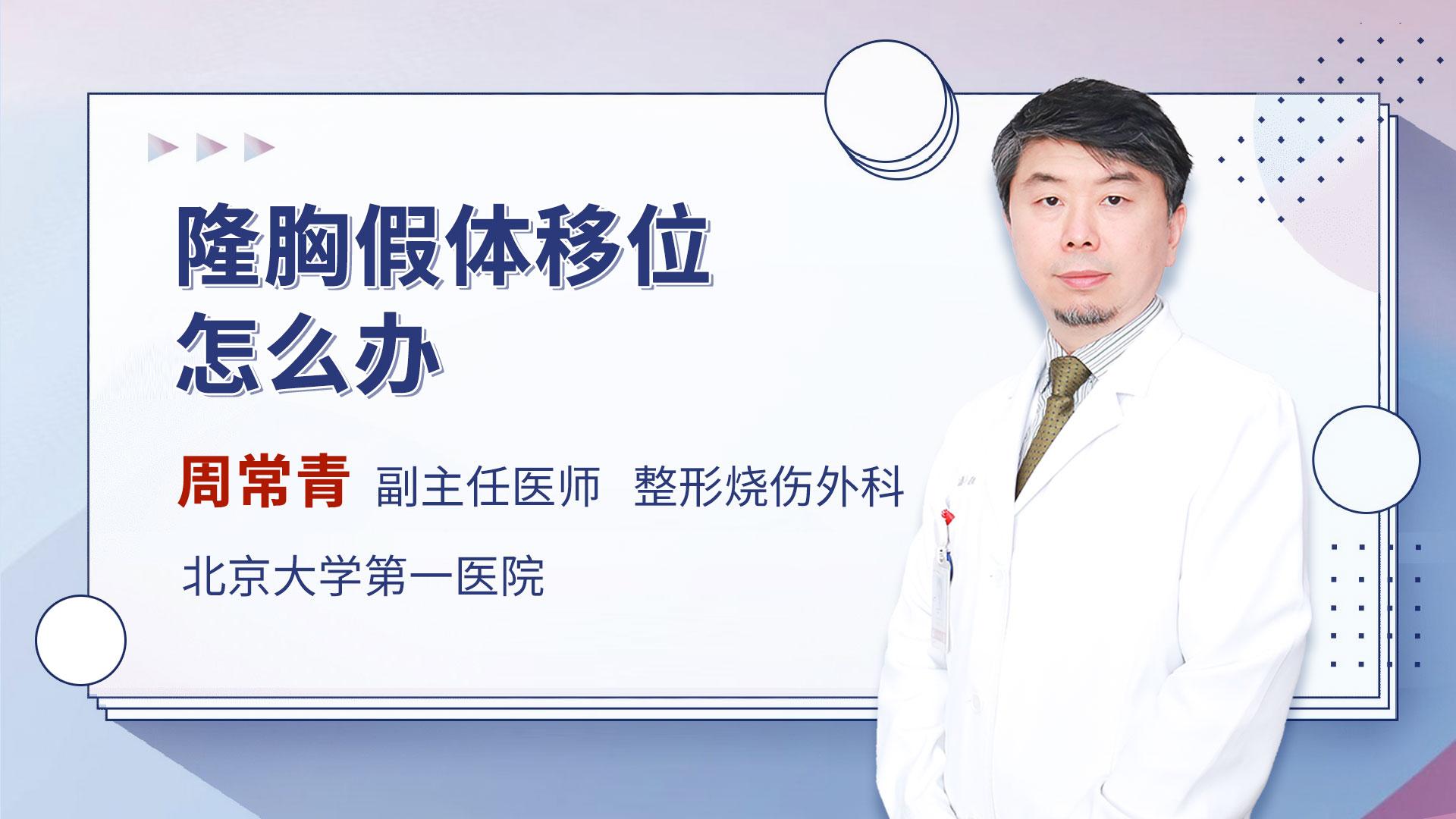 隆胸假体移位怎么办