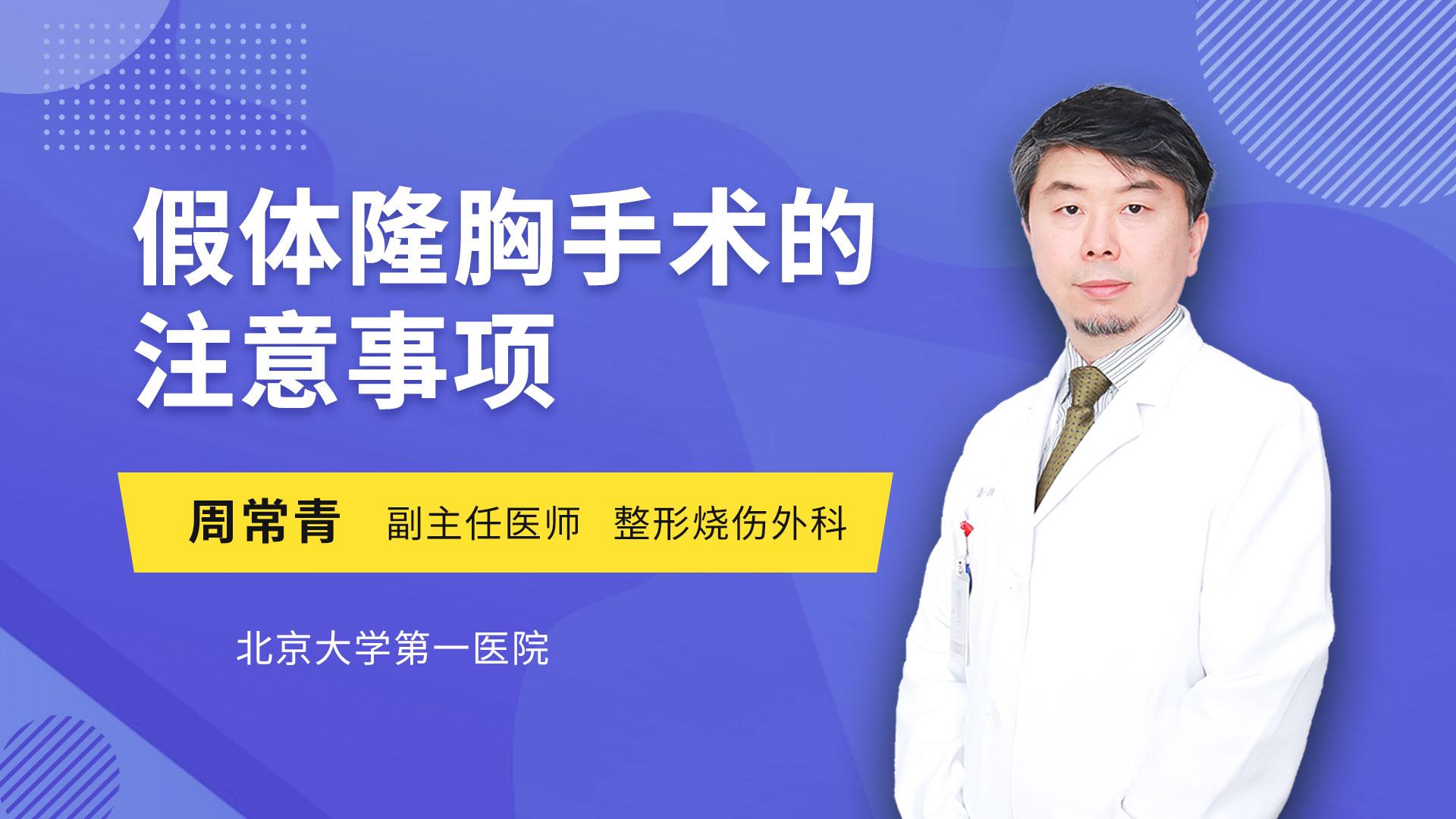 假体隆胸手术的注意事项