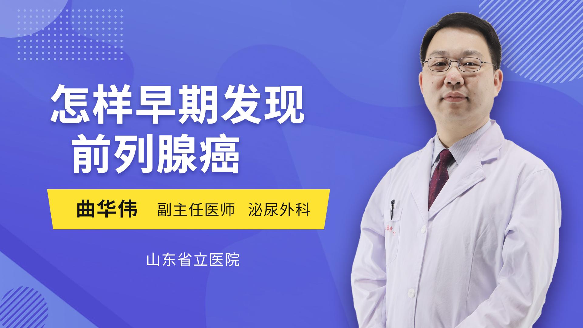 怎样早期发现前列腺癌