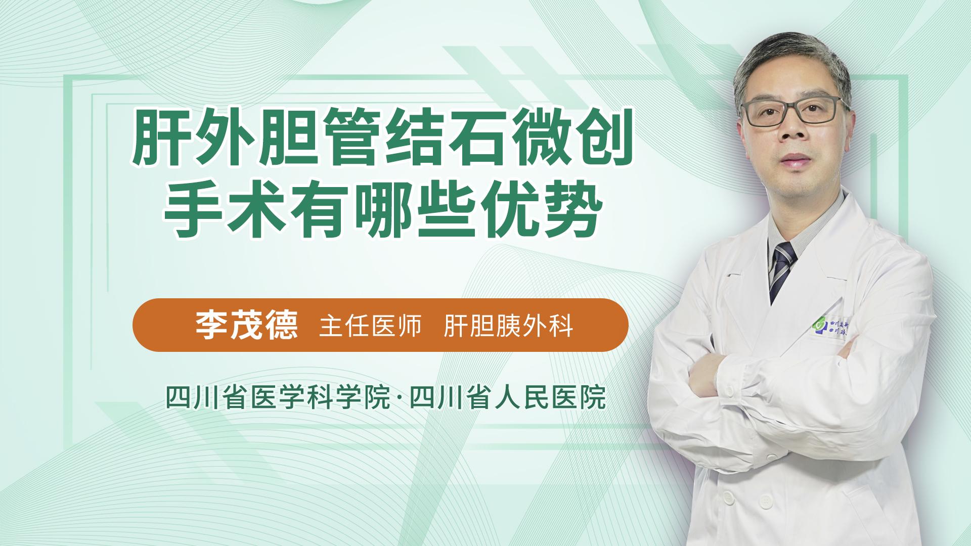 肝外胆管结石微创手术有哪些优势