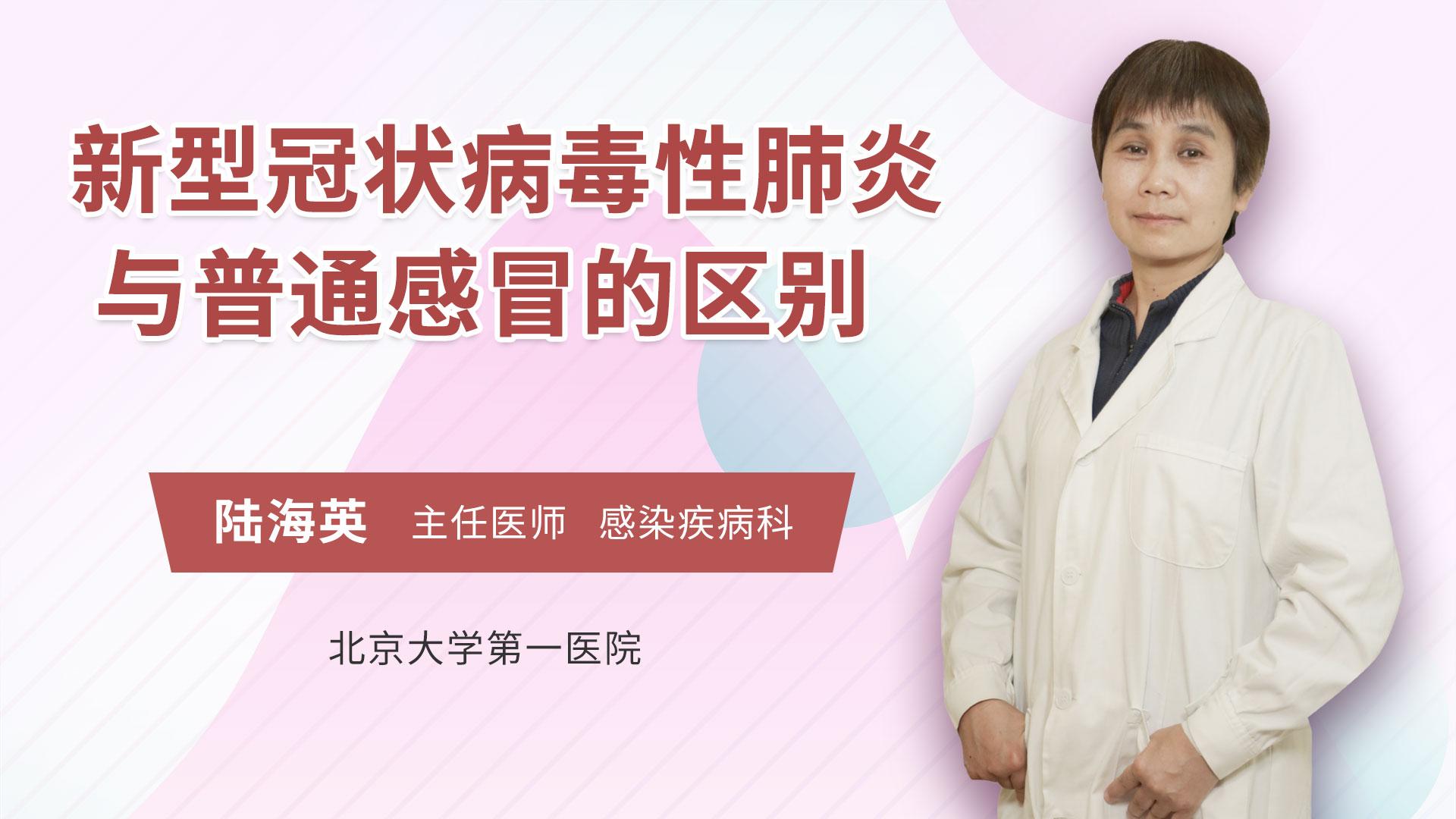 新型冠状病毒性肺炎与普通感冒的区别
