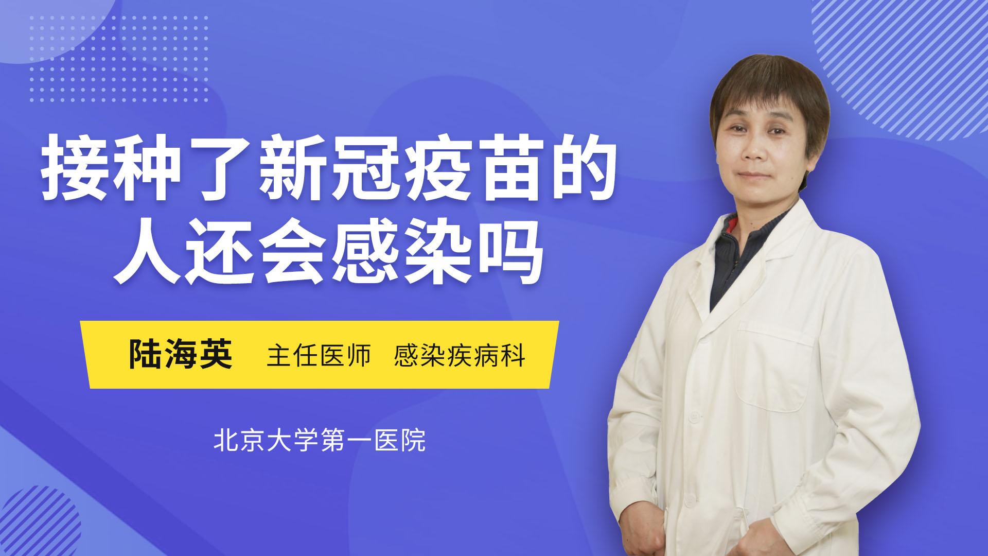 接种了新冠疫苗的人还会感染吗