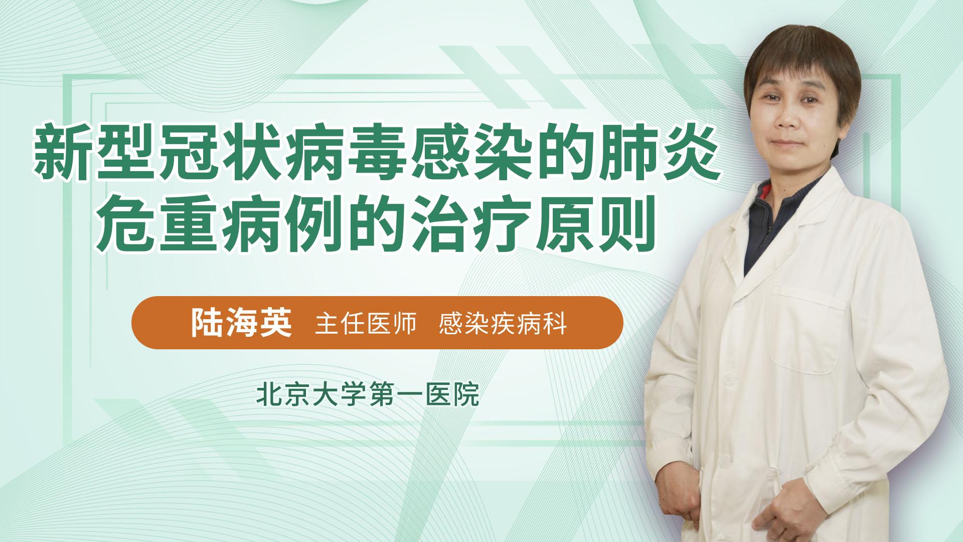 新型冠状病毒感染的肺炎危重病例的治疗原则