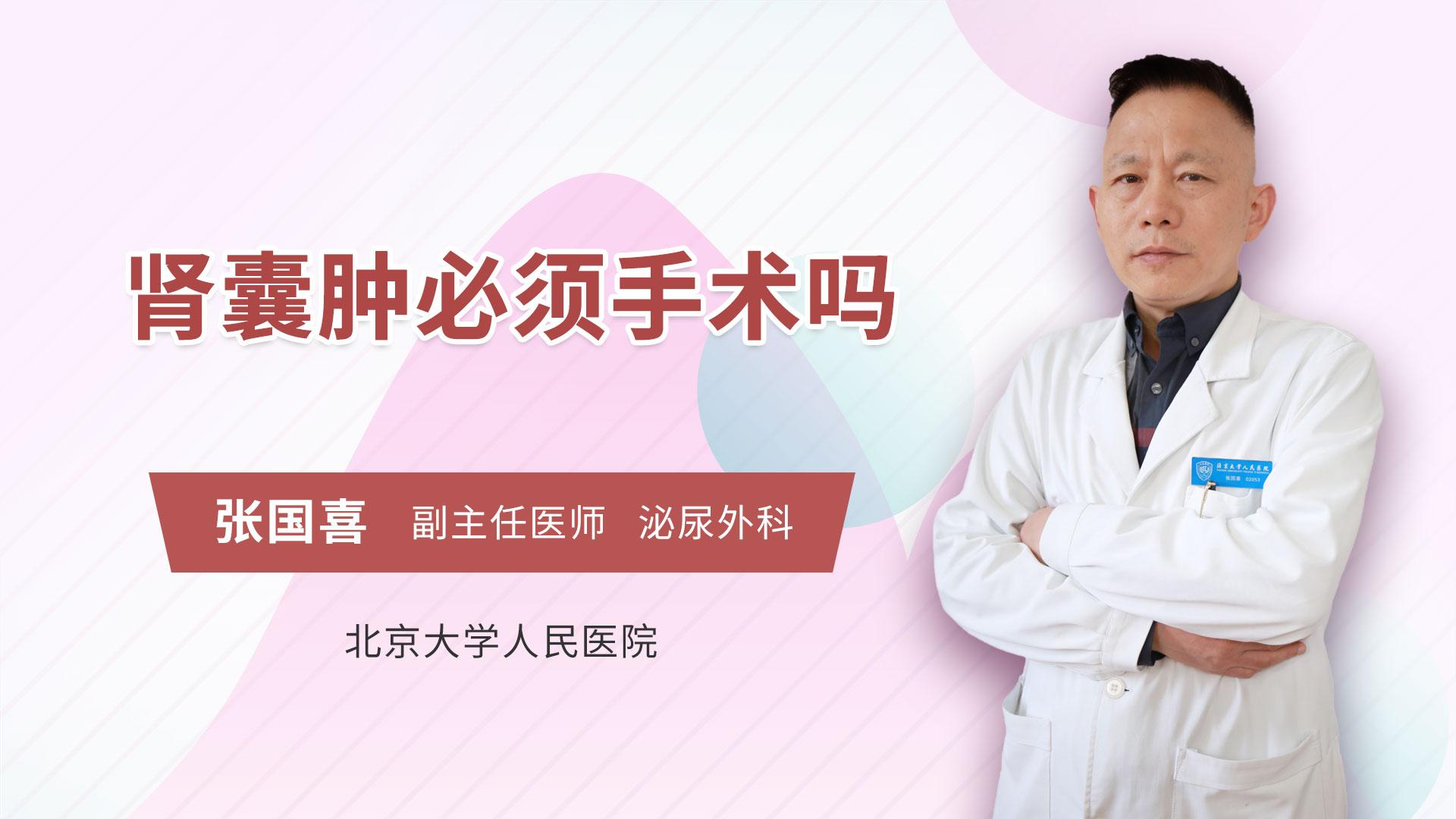 肾囊肿必须手术吗